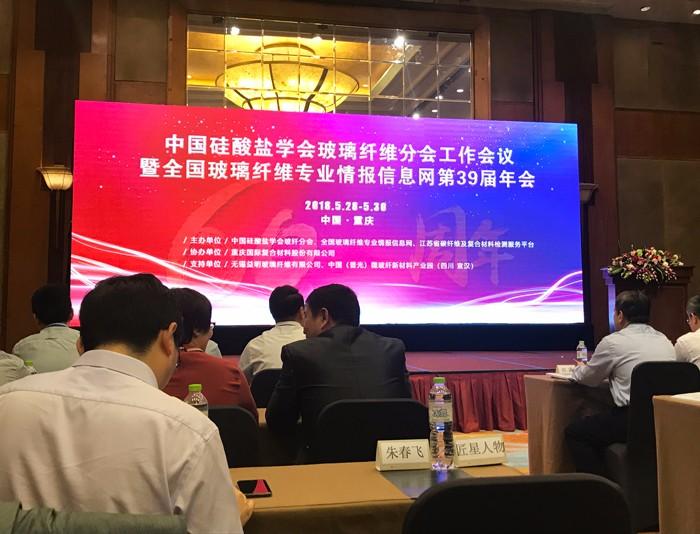 第39届玻纤盛会:创新发展 绿色智造