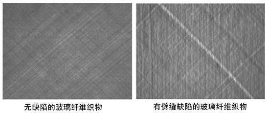 有缺陷和无缺陷玻璃纤维织物.jpg
