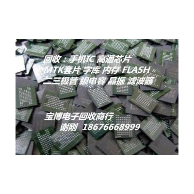 收购单片机ic电子三极管