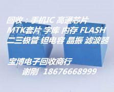 电子IC收购三极管