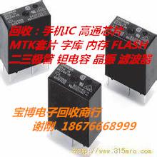 ic呆料回收电子二极管