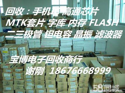 回收直插ic电子二极管