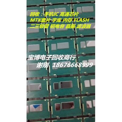 电脑ic回收电子二极管