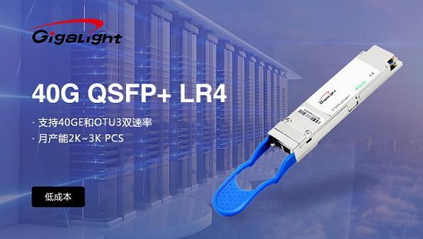 易飞扬发布通用技术平台和低成本的40G QSFP+ LR4提升行业竞争力