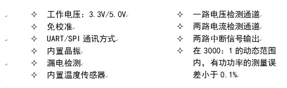 电能计量芯片HLW8110/HLW8112