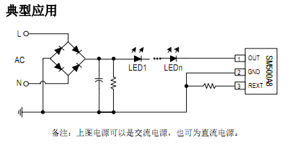 SM500A8典型应用图.png