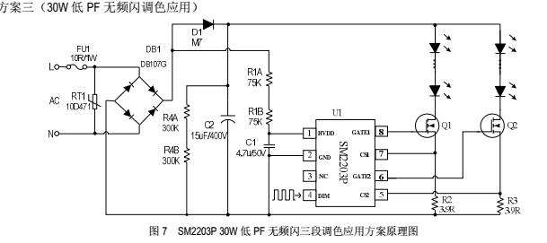 30w低pf无频闪调色应用.png
