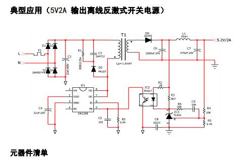 DK1208典型应用.jpg
