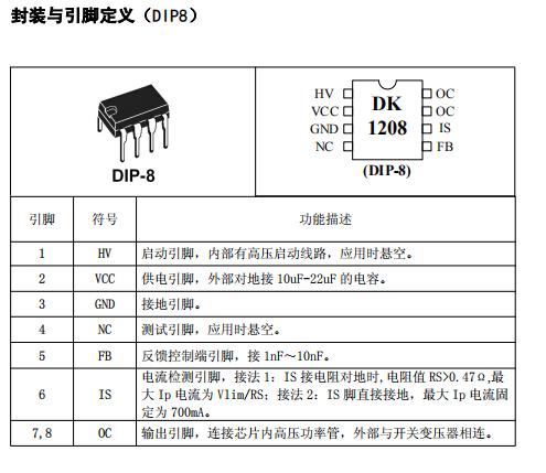 DK1208管脚定义图.jpg