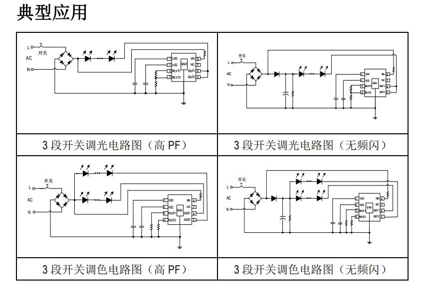 SM2213ES无频闪3段调光应用.jpg