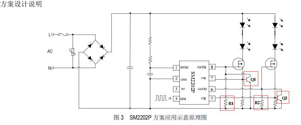 SM2202P方案设计应用.jpg