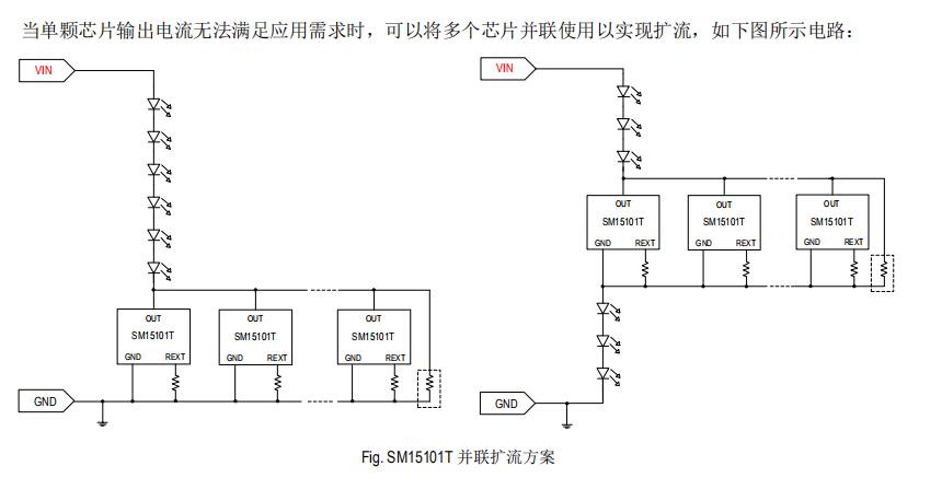 SM15101T并联方案.jpg