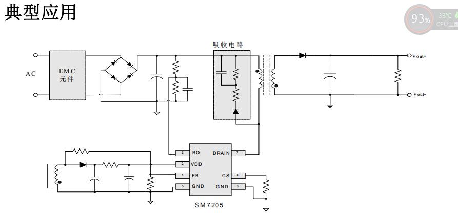 SM7205典型应用图.jpg