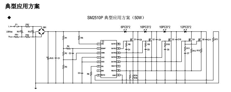 SM2510P典型应用方案原理图.png