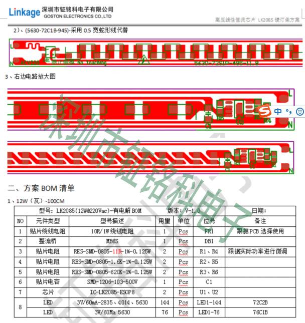 LED电源芯片LK2085能够增强抗雷击浪涌能力的高压线性方案分析