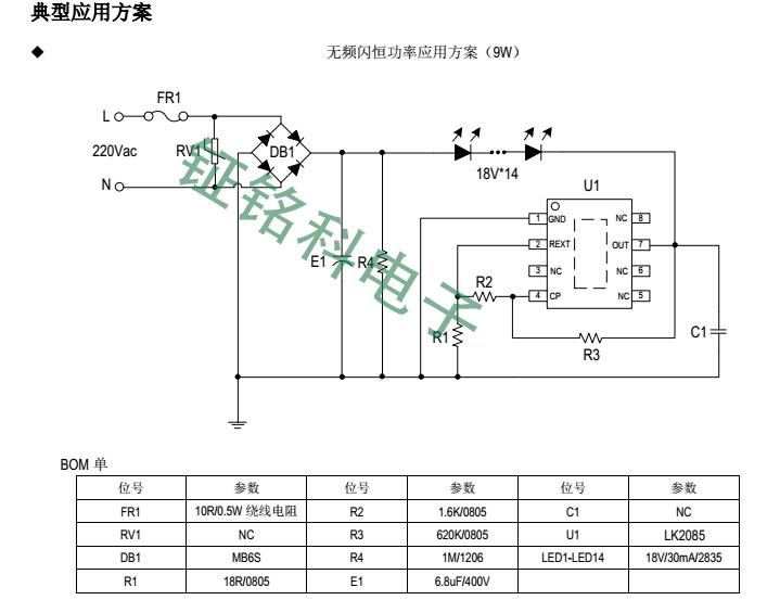 高压线性恒流芯片LK2085的创新带动高压侧光源灯条的发展