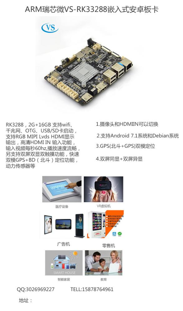 ARM瑞芯微VS-RK33288嵌入式安卓板卡