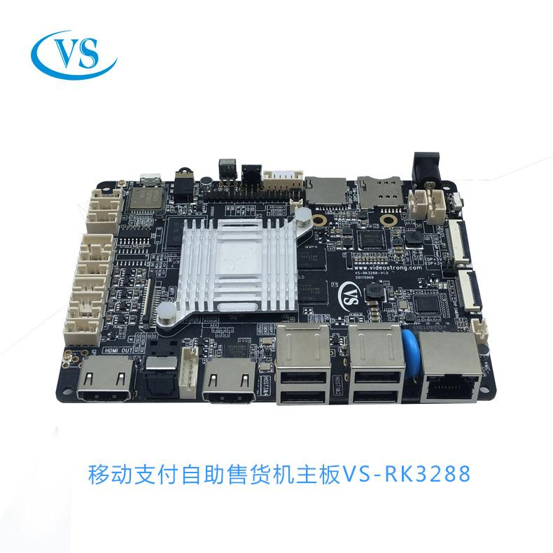 具有移动支付功能的自动售货机主板瑞芯微VS-RK3288