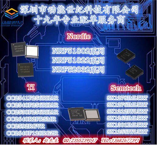 CC2530和CC2592功放芯片产品是配套使用