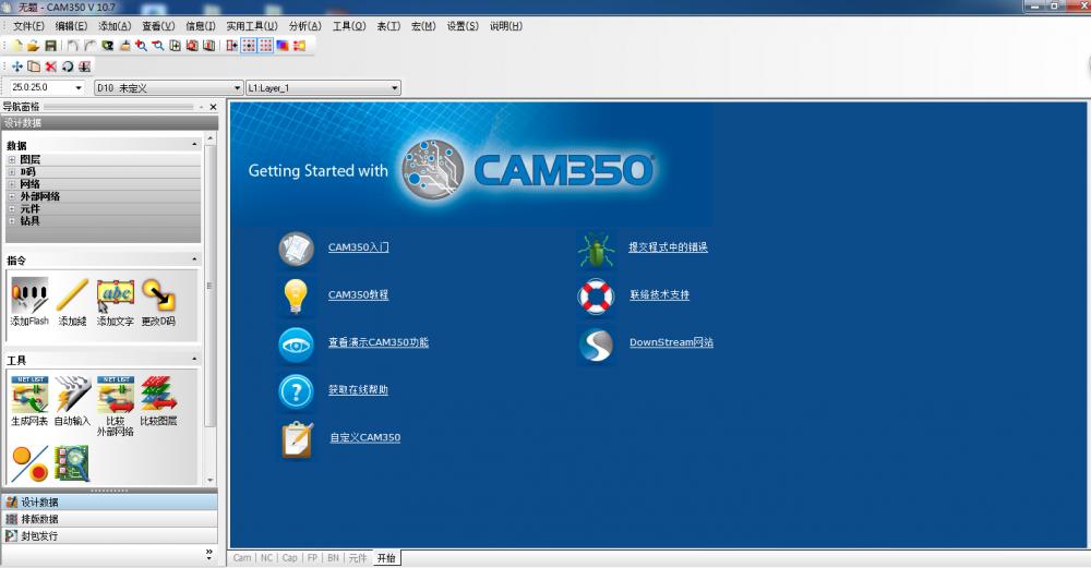 CAM350介绍