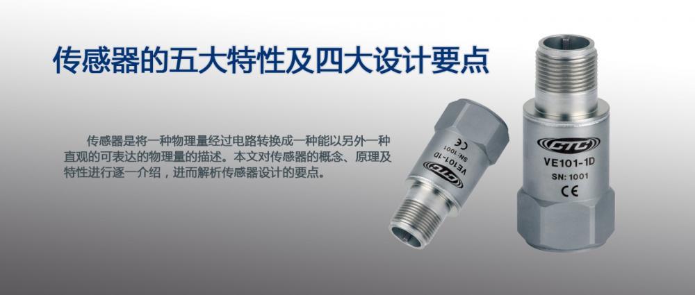 传感器的五大特性及四大设计要点