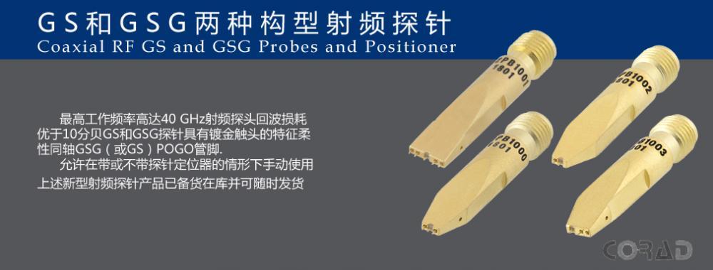Pasternack推出扩展至40GHz工作频率且采用弹簧顶针设计的同轴射频探针产品线