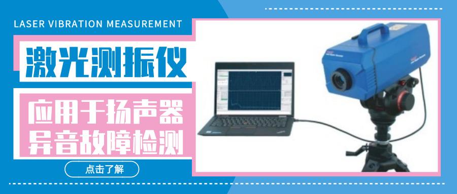 激光测振仪应用于扬声器异音故障检测