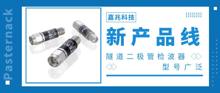 Pasternack推出型号广泛且可当天发货的隧道二极管检波器新产品线