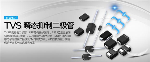 低电容TVS二极管选型,厂家东沃,型号齐全