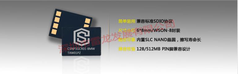 SD NAND水印图横版.png