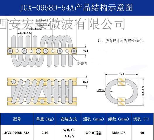 JGX-0958D-54A机构图.jpg