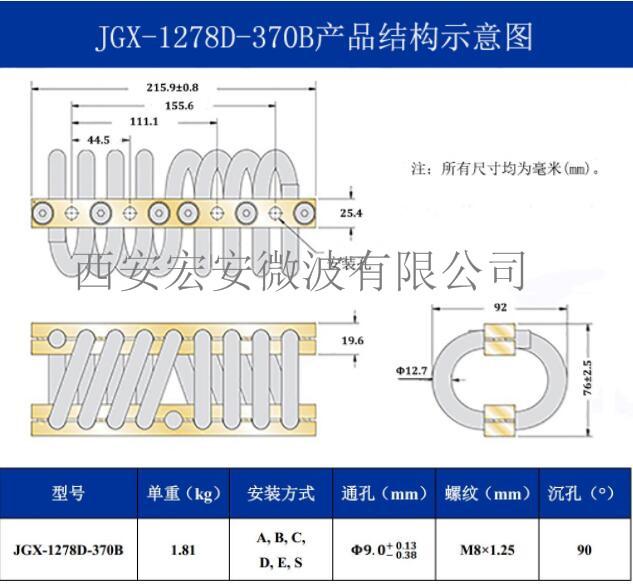 JGX-1278D-370B结构图.jpg