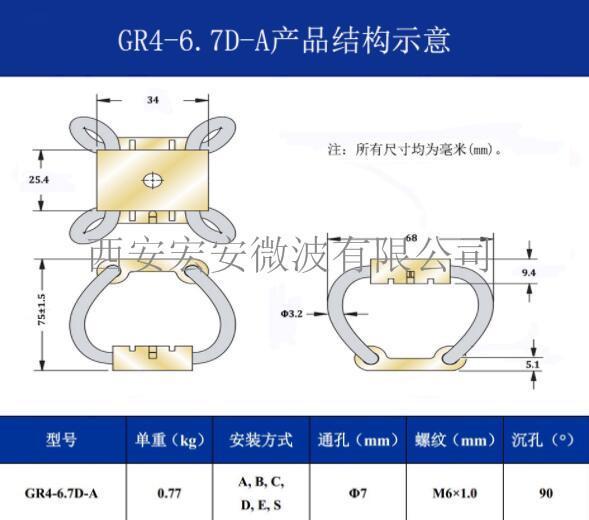 GR4-6.7D-A结构图.jpg