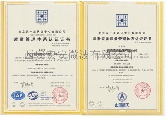 SLP-30滤波器-质量体系认证证书.jpg