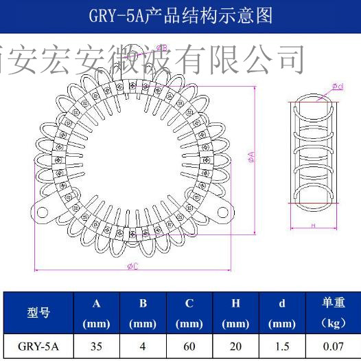 GRY-5A  結構圖2.jpg