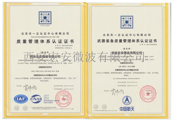 HFA-CE03电源滤波器-质量管理体系认证.jpg
