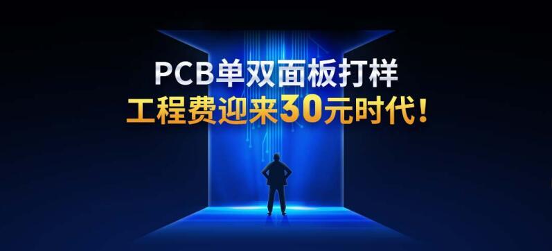 PCB单双面板打样工程费跨入30元时代