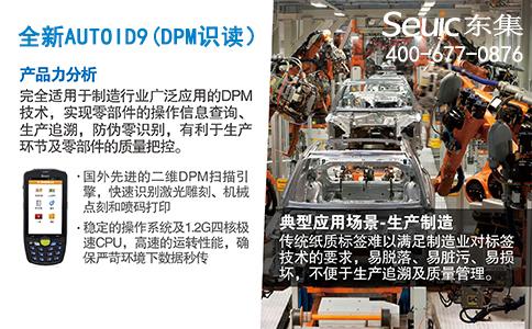 DPM识读终端给制造业带来哪些便利?