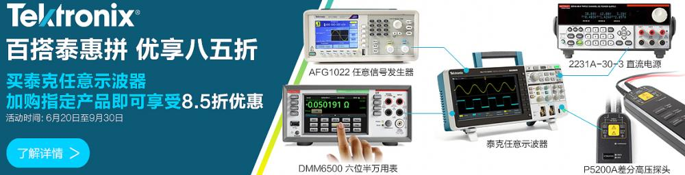 Tektronix示波器MSO64的全新时频域信号分析技术