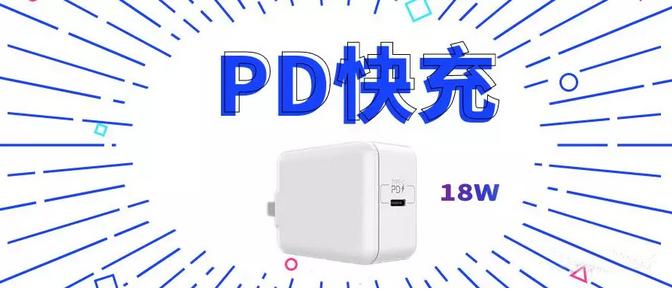 18W PD快充方案-QC3.0快充方案