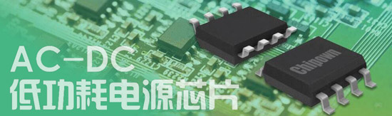 高精度低功耗电源芯片PN8368