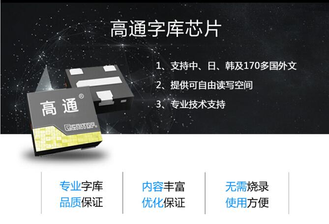高通彩屏电子烟UI显示方案 — 支持180多国外文点阵字库