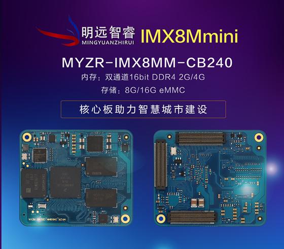 明远智睿IMX8Mmini 核心板助力智慧城市建设