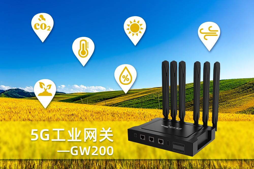 GW200农业应用.jpg
