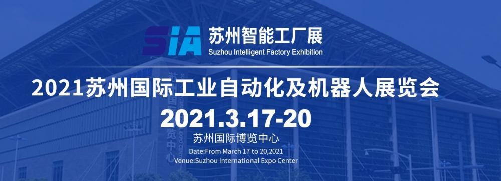 2021苏州智能工厂展|智造工业体系如何打开?明远智睿与您联动开启「智」造密码!
