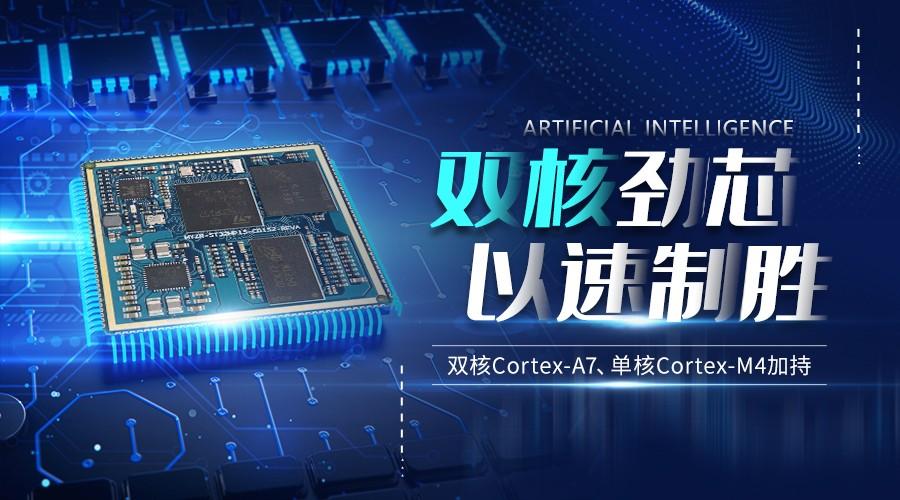 新品上市|STM32核心板助力「新基建」智能充电桩飞速发展