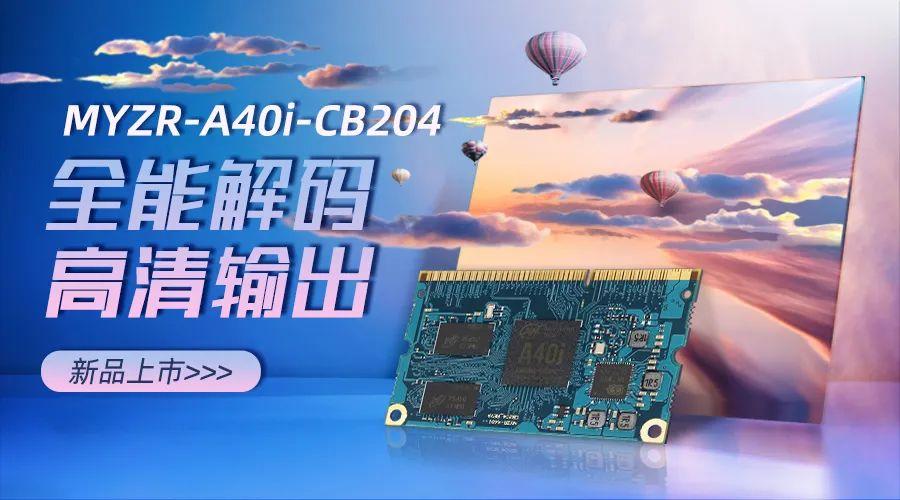 新品上市|明远智睿A40i核心板助力影像升级,比高清更高清!