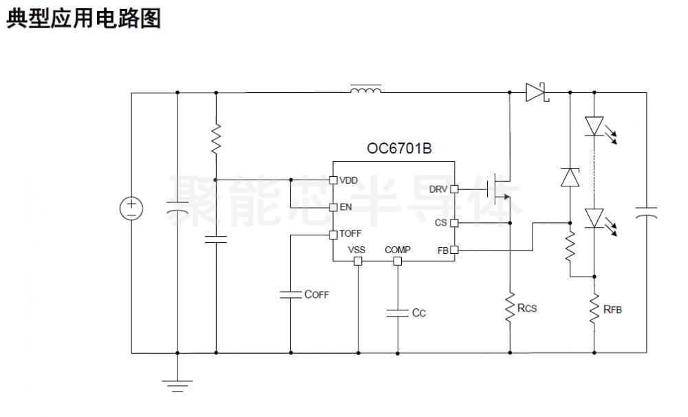 OC6701B原理图.png