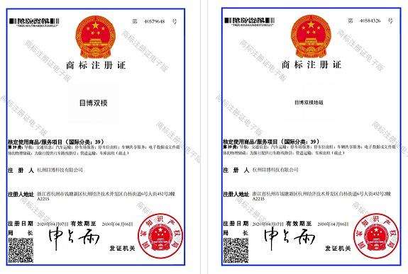 """我司""""目博双模地磁""""获国家知识产权局颁发注册商标证书"""