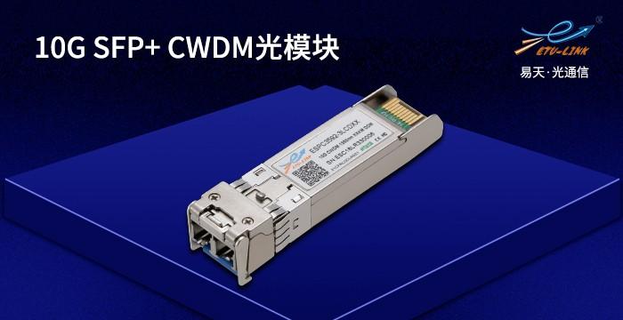 10G SFP+ CWDM光模块.jpg